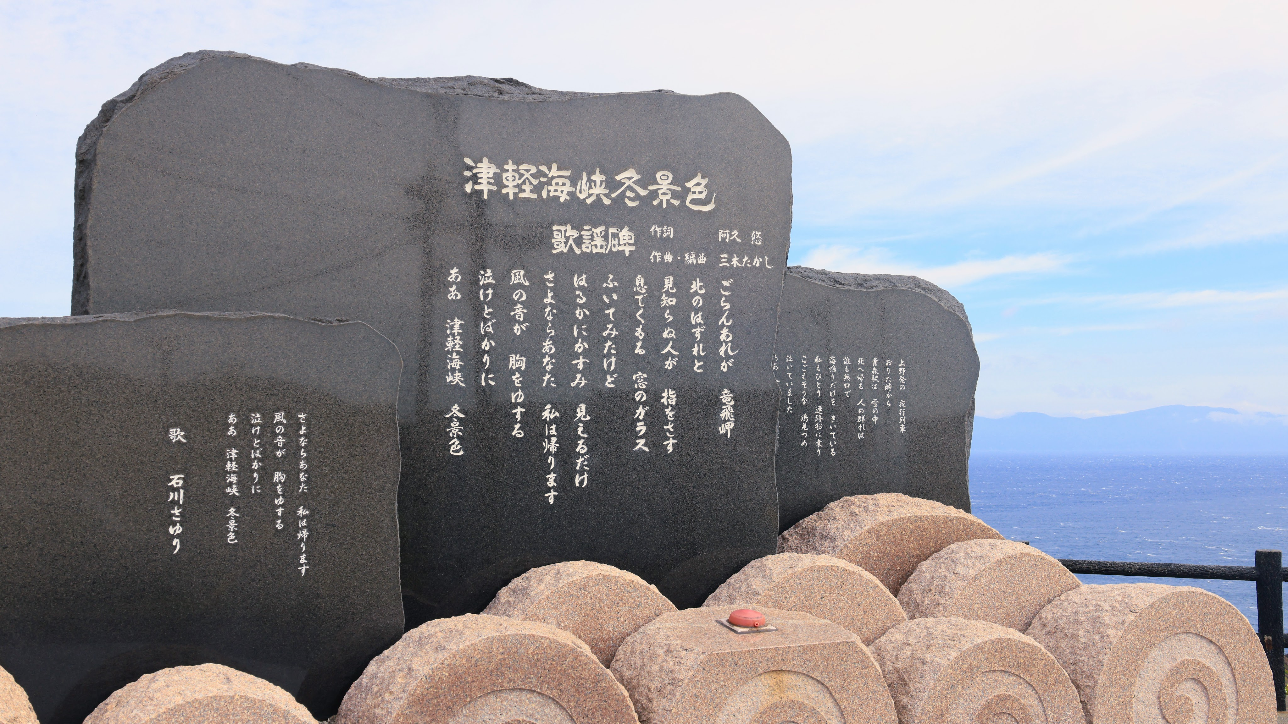 津軽海峡冬景色の歌碑・モニュメント