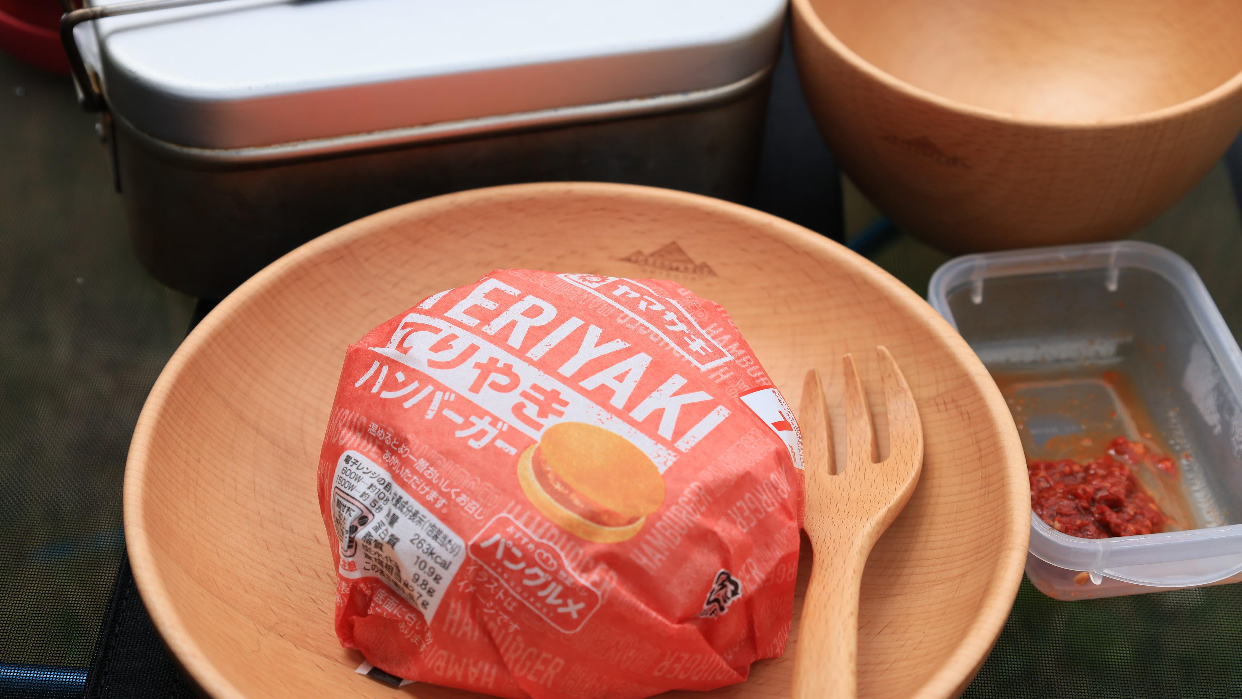 てりやきハンバーガーと自家製タバスコ